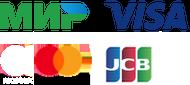 Принимаются к оплате кредитные карты VISA, MASTERCARD, МИР